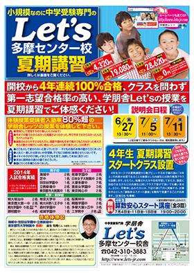 2014レッツ多摩summer11