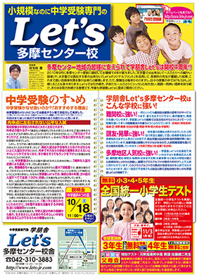 Lets_多摩センター_オモテ20141010