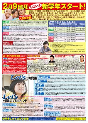 Lets_多摩センター_ウラ2015.01.19