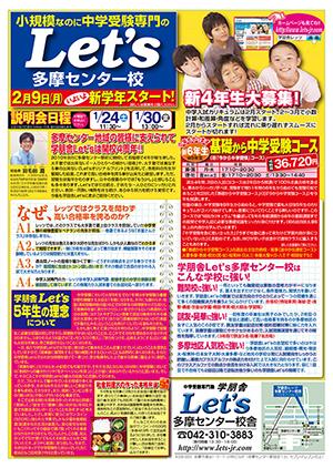 Lets_多摩センター_オモテ2015.01.19