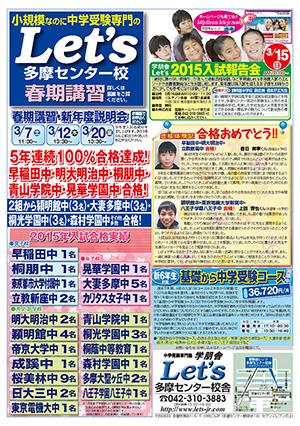 2015春期多摩セン(1).jpg