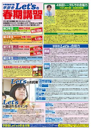 2015春期多摩セン(2).jpg
