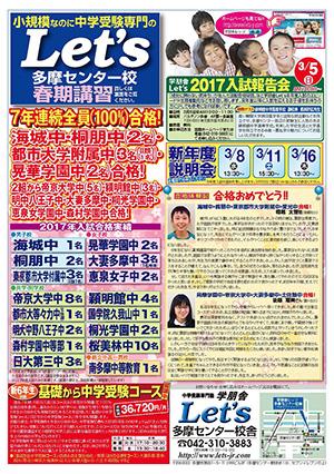 Lets_多摩センター/春期講習_オモテ.jpg