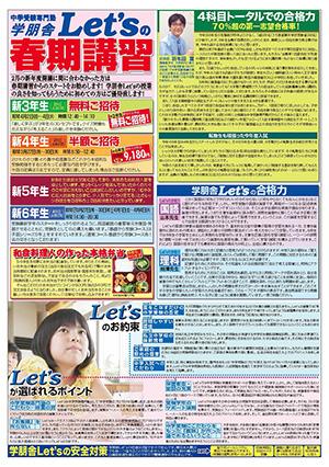 Lets_多摩センター/春期講習_ウラ.jpg