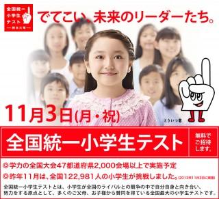 20141103谷花音ちゃん