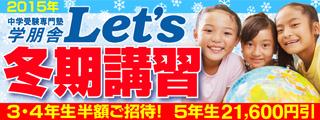 2015 学朋舎レッツ冬期講習 ご優待!