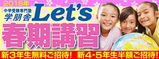 春期講習【3年生無料、4・5年生50%OFF】