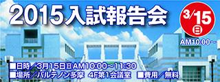 3月15日(日) 2014年入試報告会