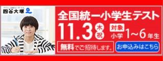 無料11月3日(木祝)全国統一小学生テスト