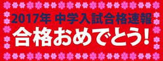 2017年 中学入試合格速報