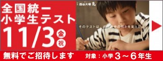 無料11月3日(金・祝)全国統一小学生テスト