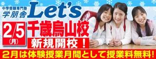 2月5日(月)学朋舎レッツ千歳烏山校開校!