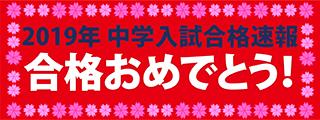 2019年 中学入試合格速報